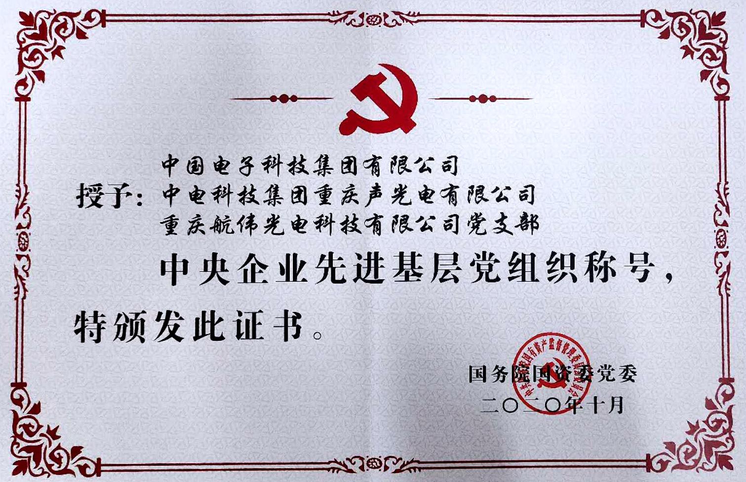 中央企业先进基层党组织